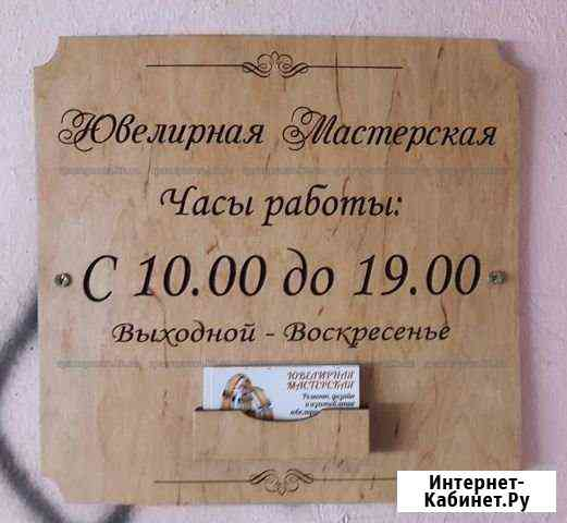 Изготовление деревянных вывесок, табличек, стендов Санкт-Петербург
