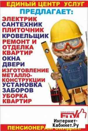 Единый Центр Услуг Петрозаводск