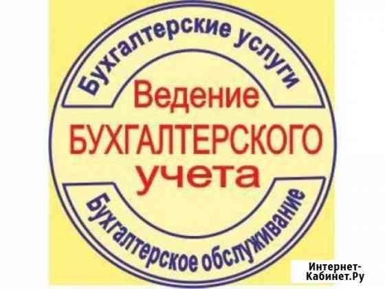 Ведение бухгалтерского и налогового учета Мурманск