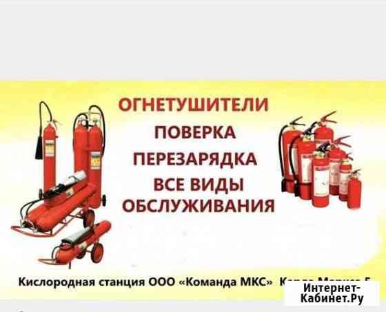 Огнетушители Магадан