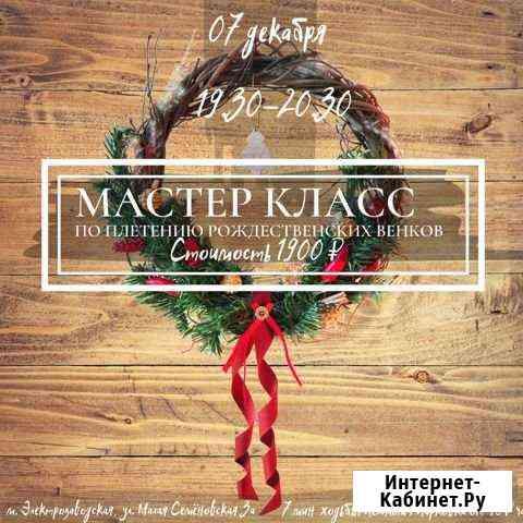 Мастер класс по плетению Рождественских венков Москва