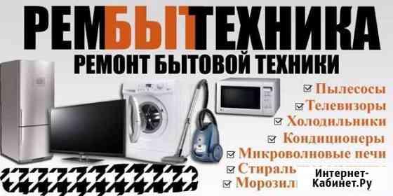 Ремонт бытовой техники Новопавловск