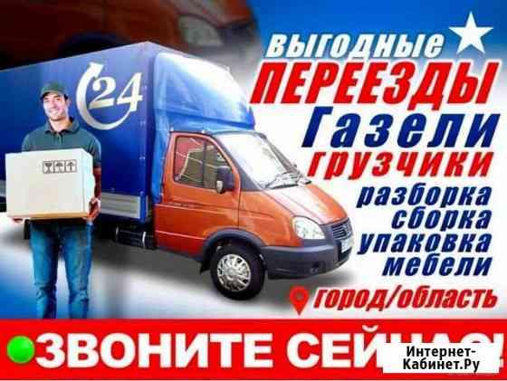 Грузоперевозки газель грузчики заказать газель Оренбург