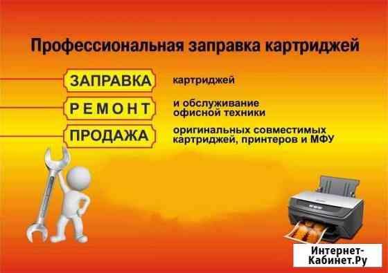 Заправка картриджей, ремонт офисной техники Санкт-Петербург