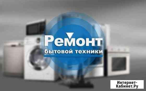 Ремонт Стиральных, Посудомоечных машин и т. д Брянск