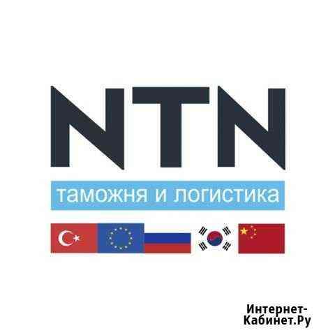 Доставка из Китая. Официальные поставки Новосибирск