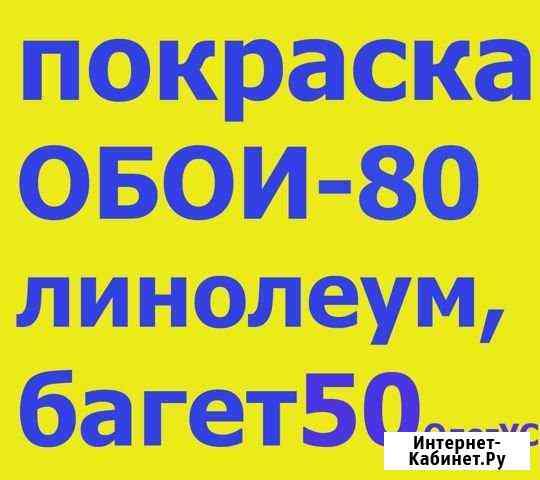 Штукатурим,стяжка,ламинат, кафельщик,обои,красим Красноярск