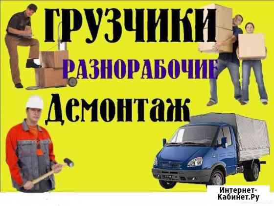 Бригада Грузчиков и разнорабочих Тюмень