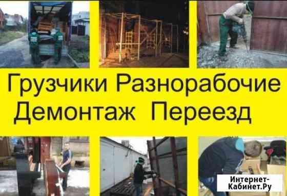 Бригада опытных грузчиков.Грузоперевозки(город,при Хабаровск