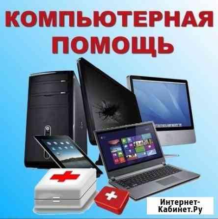 Компьютерная помощь на дом Ухта