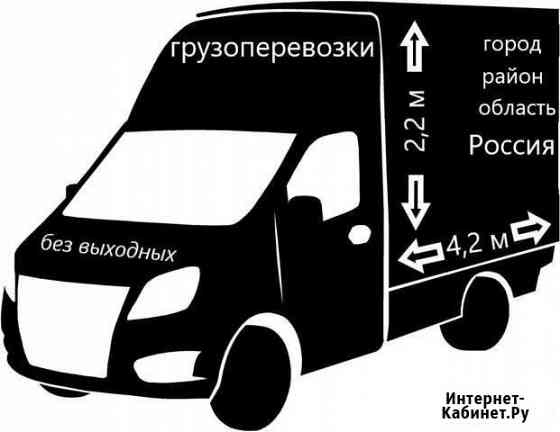 Грузоперевозки Газель 4,2 м. (город, обл., Россия) Арзамас
