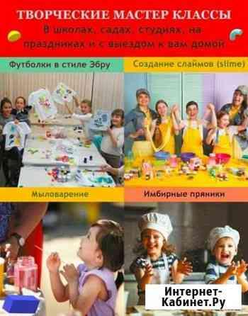 Творческие мастер-классы для детей Иркутск