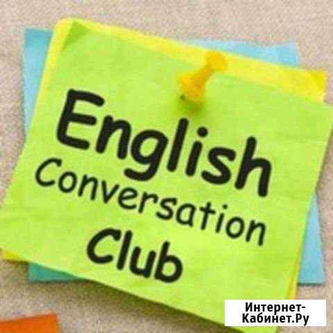 Английский разговорный клуб Новороссийск