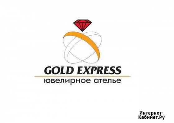 Ювелирное ателье GoldExpress Саратов