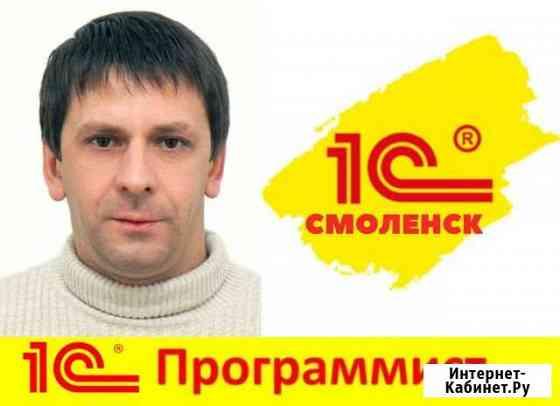 Программист 1С Смоленск