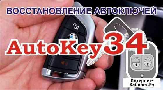 Восстановление автомобильных ключей, чипы Фролово