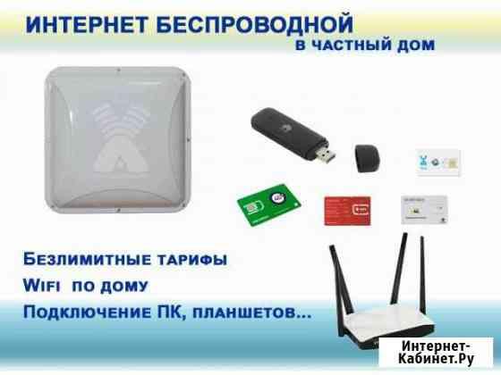 Безлимитный беспроводной интернет Нижний Новгород