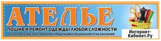 Пошив и ремонт текстильных изделий любой сложности Новороссийск
