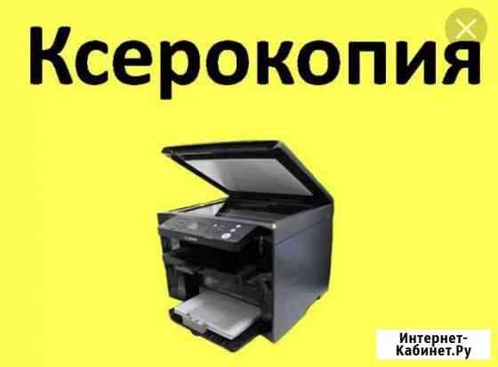 Ксерокопии Челябинск