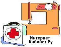 Ремонт швейных машин Симферополь
