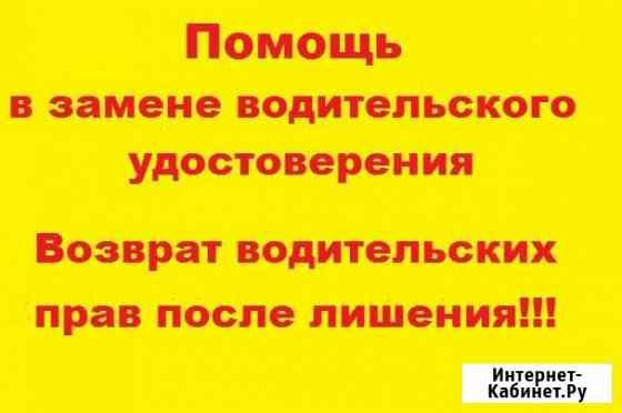 Помощь в замене, возврате прав после лишения Новосибирск