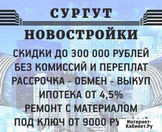 Новостройки Сургута Сургут