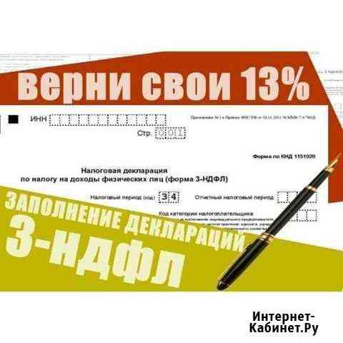 Бухгалтерские услуги. Декларации Пермь