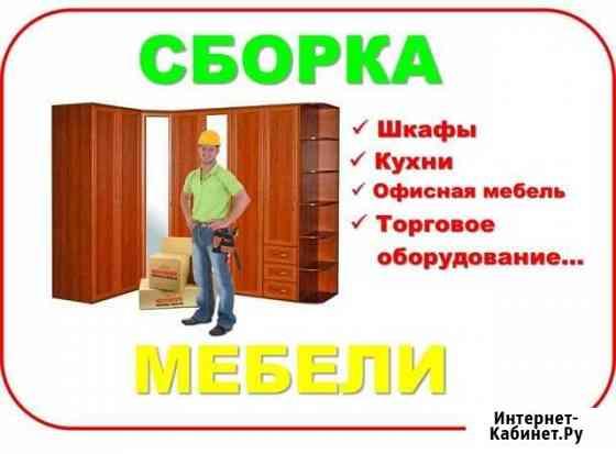 Мастер /муж на час Шелехов