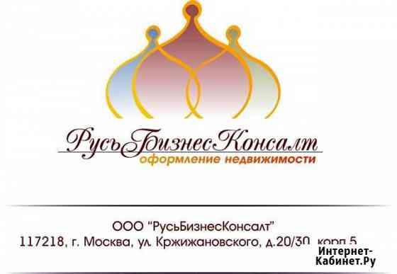 Перепланировка квартиры Москва