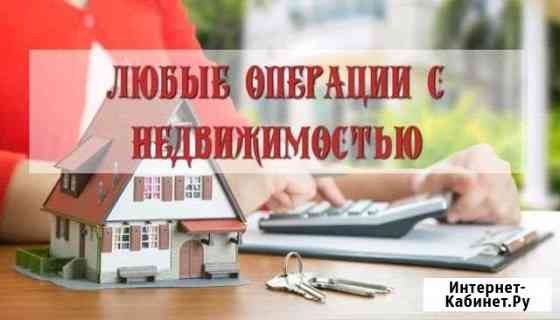 Покупка, продажа недвижимости, юр. сопровождение Киров