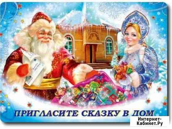 Деда Мороза и Снегурочка вызов на дом Саянск