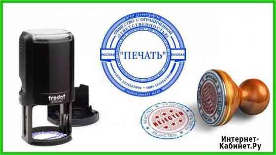 Изготовление печатей и штампов, доставка по спб Санкт-Петербург