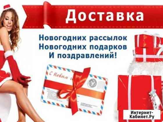 Доставка Цветов и подарков по г. Ижевск Ижевск