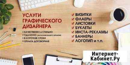 Графический дизайнер Хабаровск