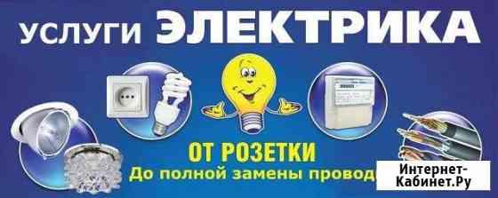 Услуги Электрика Майма