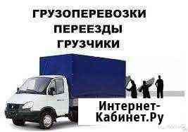 Грузоперевозки новоалтайск Новоалтайск