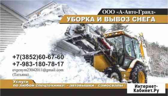 Уборка и вывоз снега Барнаул