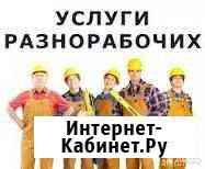 Разнарабочие Казань