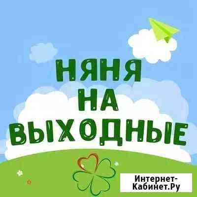 Няня на выходные дни Барнаул
