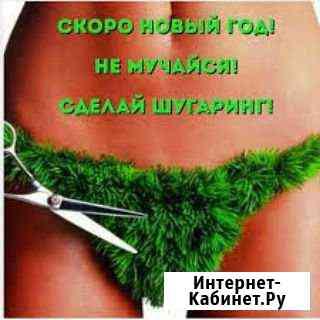 Шугаринг Бийск