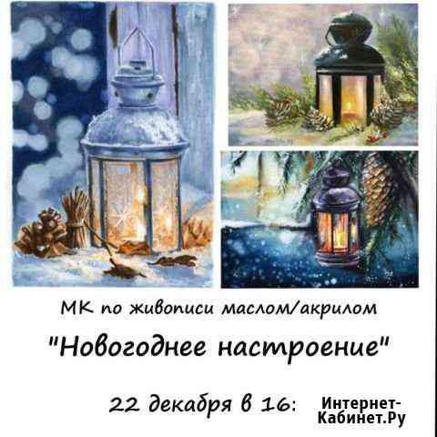 Мастер класс по живописи маслом/акрилом Люберцы