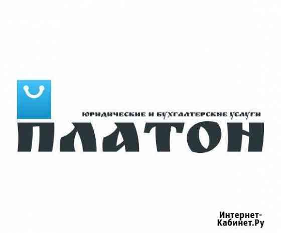 Юридические услуги / бухгалтерские услуги Казань