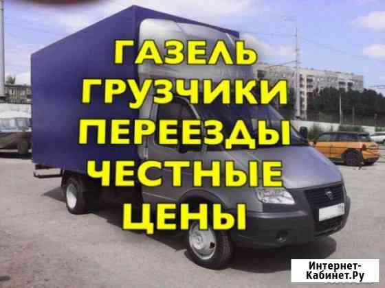 Грузоперевозки Газель Переезды Межгород Грузчики Самара