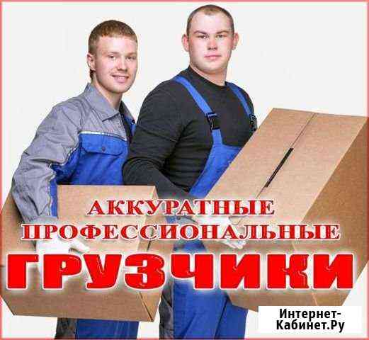 Грузчики Бийск