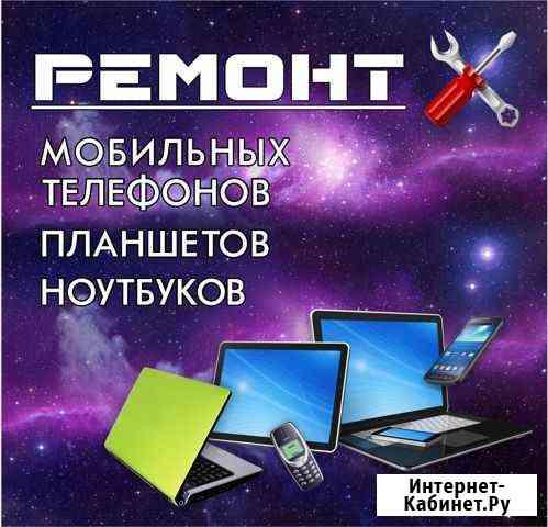 Ремонт телефонов Нерюнгри