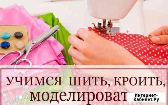 Курсы по моделированию, крою и пошиву одежды Краснодар