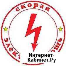 Электрические работы любой сложности Нерюнгри
