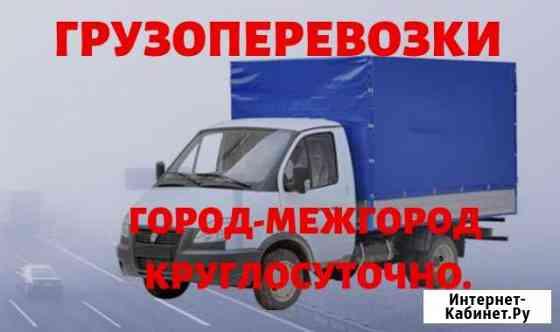 Грузоперевозки газель тент город-меж-город Горно-Алтайск