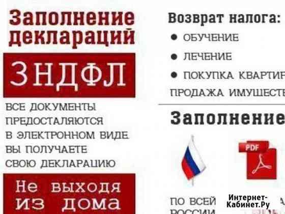 3 ндфл Москва