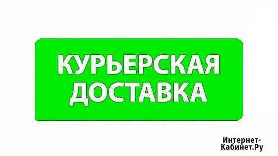 Грамотные курьерские услуги Москва